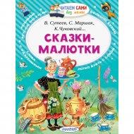 Книга «Сказки-малютки» К.И. Чуковский, С. Я. Маршак.