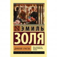Книга «Дамское счастье».