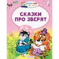 Книга «Сказки про зверят» В. Г. Сутеев, С. Я. Маршак.