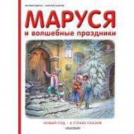 Книга «Маруся и волшебные праздники» Делаэ Ж., Марлье М.