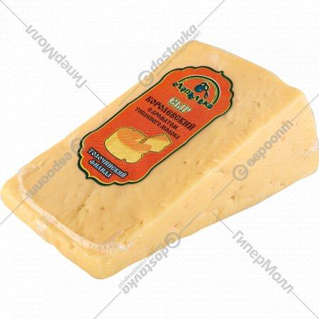 Сыр «Королевский» с ароматом топленого молока 51%, 1 кг., фасовка 0.15-0.25 кг