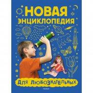 Энциклопедия «Новая энциклопедия для любознательных».