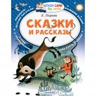 Книга «Сказки и рассказы» Пермяк Е.А.