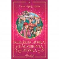 Книга «Кощеева дочка и бабушкина внучка».