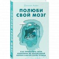 Книга «Полюби свой мозг» Амен Д. Дж.