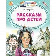 Книга «Рассказы про детей» М.М. Зощенко.