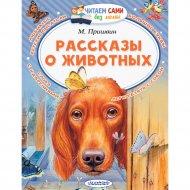 Книга «Рассказы о животных» Пришвин М.М.