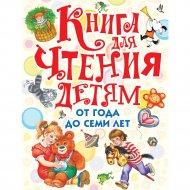 Книга «Книга для чтения детям от года до семи лет».
