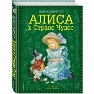 Книга «Алиса в стране чудес» Кэрролл Л.
