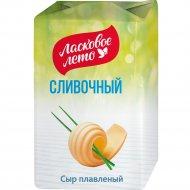 Сыр плавленый «Ласковое лето» сливочный, 45%, 80 г.