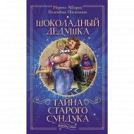 Книга «Шоколадный дедушка. Тайна старого сундука».