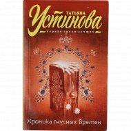 Книга «Хроника гнусных времен» Т.В. Устинова.