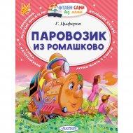 Книга «Паровозик из Ромашково» Г.М. Цыферов.