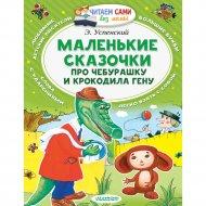 Книга «Маленькие сказочки про Чебурашку и Крокодила Гену» Э. Успенский.