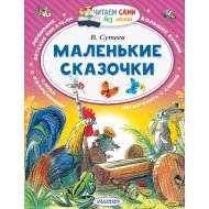 Книга «Маленькие сказочки» Сутеев В. Г.