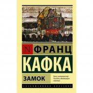 Книга «Замок».