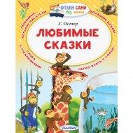 Книга «Любимые сказки» Остер Г.Б.