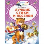 Книга «Лучшие стихи и песенки» Маршак С.Я.