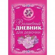Книга «Волшебный дневник для девочки».