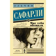 Книга «Мне тебя обещали» Э. Сафарли.
