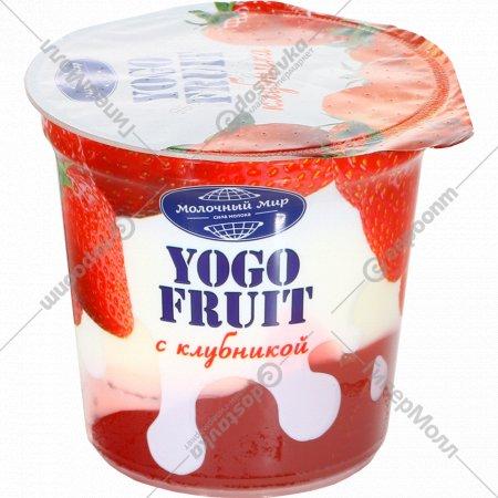 Йогурт «Yogo-Fruit» клубника, 2.5%, 150 г.