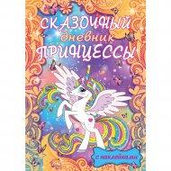 Книга «Сказочный дневник принцессы».