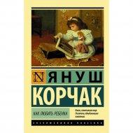 Книга «Как любить ребенка».