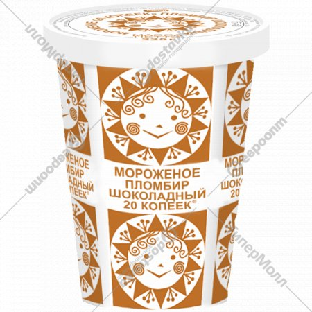 Мороженое пломбир «20 копеек» шоколадный, 225 г