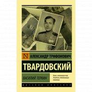 Книга «Василий Теркин» А.Т.Твардовский.