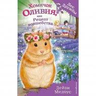 Книга «Хомячок Оливия, или Рецепт волшебства. Выпуск 11» Медоус Д.