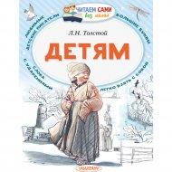 Книга «Детям» Толстой Л. Н.