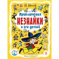 Книга «Приключения Незнайки и его друзей».