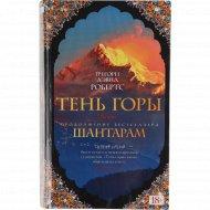 Книга «Шантарам-2. Тень горы» Грегори Дэвид Робертс.