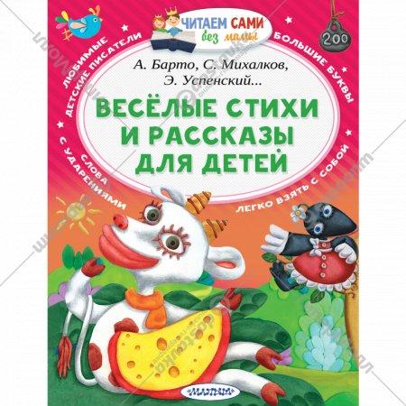 Книга «Весёлые стихи и рассказы для детей» Михалков С. В.