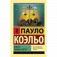 Книга «Книга воина света».