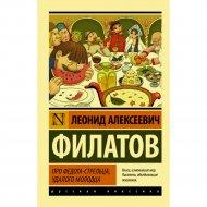 Книга «Про Федота-стрельца, удалого молодца» Л.А.Филатов.