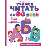 Книга «Учимся читать за 60 дней».