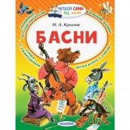 Книга «Басни» Крылов И.А.