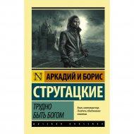 Книга «Трудно быть богом» Стругацкий А.Н., Стругацкий Б.Н.