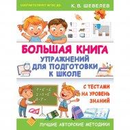 Книга «Большая книга упражнений для подготовки к школе».