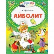 Книга «Айболит» Чуковский К. И.