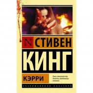 Книга «Кэрри».