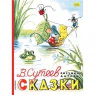 Книга «Сказки» рисунки В. Сутеева.