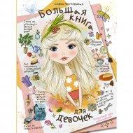 Книга «Большая книга для девочек».