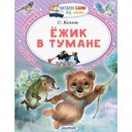 Книга «Ёжик в тумане» Козлов С.