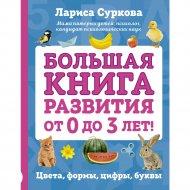 Книга «Большая книга развития от 0-3».