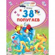 Книга «38 попугаев» Остер Г.Б.