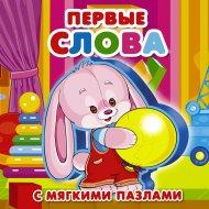Книга «Первые слова».