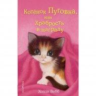 Книга «Котёнок Пуговка, или Храбрость в награду».