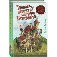 Книга «Тайное общество мистера Бенедикта, выпуск 1» Стюарт Т.